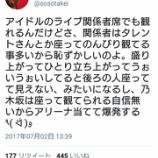 『【乃木坂46】武井壮のライブに対する考え方がガチオタすぎてワロタwwwww』の画像