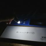 『暗い場所での筆記に大活躍!』の画像