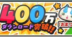妖怪ウォッチぷにぷに おまつりコイン・黒鬼がもらえる!400万ダウンロード記念ログインイベント開催!