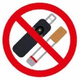 『全米で電子タバコの販売禁止へ!シェア№`1、JUULの株式(35%)を保有するMO、今後の予想を考察します!』の画像