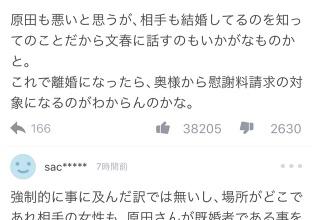 【朗報】原田龍二の不倫、許される
