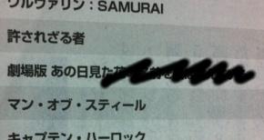 【話題】日経新聞の『劇場版 あの花』表記ミスが狙ってやったとしかwww