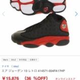 『SSゼビオ セール価格15,876円 Air Jordan 13 OG 414571-004』の画像