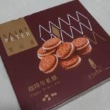 『今トレンドの台湾土産はこれだ!たぶん! 聖比徳のコーヒーヌガービスケット』の画像
