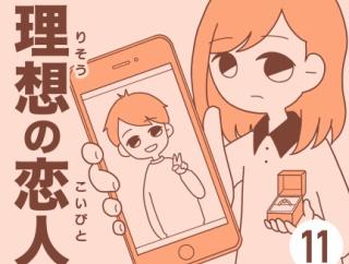 アプリで出会った理想の恋人【11】