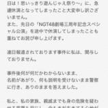『【NGT48】太野彩香、Twitterを更新『事件に私は関与しておりません。今もまだ生きてる心地がしません。』』の画像