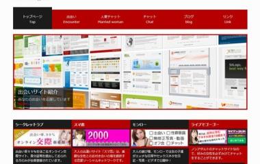 『出会いサイト』の画像