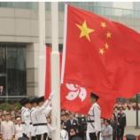 『【中国最新情報】「『香港版国家安全法』、採決され通過」』の画像