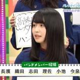 『【欅坂46】5thシングルのユニットはどんなのが見てみたい??』の画像