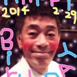 『2/29今年は来なかった、、4年に一度の閏年(うるうどし)誕生日!』の画像