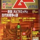 『11月18日放送「並木伸一郎氏のムー12月号記事紹介」』の画像