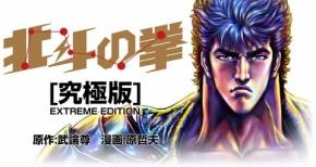 """【北斗の拳】新エピソードを収録した""""究極版""""が9月20日より刊行!"""