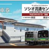 『秩父鉄道 新駅「ソシオ流通センター駅」開業記念乗車券・入場券を発売』の画像
