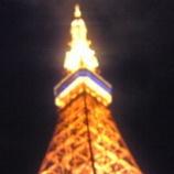 『東京タワーばんざい!』の画像