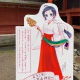 『日光東照宮と二荒山神社!良縁の仕掛けがいっぱい。ハート板投げもあります。』の画像