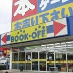 ブックオフ「こちらお値段つきませんので無料でお引き取りになりますがよろしいですか」ワイ「はい…」