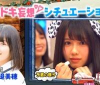 【欅坂46】渡邉美穂ドキドキ妄想シチュエーション!【ひらがな推し】