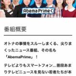 『【出演】AbemaTV』の画像