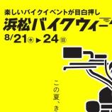 『バイクイベントだらけの週末が始まる!浜松バイクウィークが8/21から8/24の4日間開催!』の画像