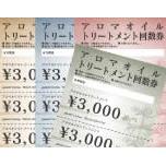 回数券印刷大きめ 04