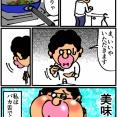 第349話「バカ舌エピソード」