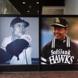 『(番外編)王貞治ベースボールミュージアム&鷹神社』の画像