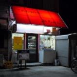 『豚骨ラーメン こだわりの味 山ちゃん@名古屋市天白区元八事』の画像