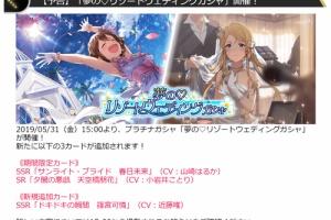 【ミリシタ】本日15時から「夢の♡リゾートウェディングガシャ」開催!SSR未来、SSR可憐、SR朋花登場!