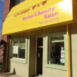 『Barber&BeautySalon ヘアーサロン・サゝキ』の画像