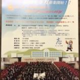 『平成28年度 大阪教志セミナー第9期生5月募集開始【大阪府】』の画像