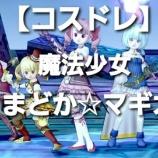 『【コスドレ】魔法少女まどか☆マギカ』の画像