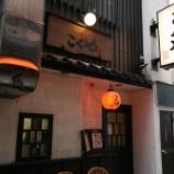 『こくや原田屋(名古屋)』の画像