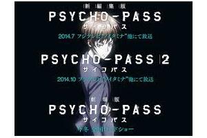 【アニメ】劇場版『PSYCHO-PASS サイコパス』2015年1月9日公開決定!【2015年冬】