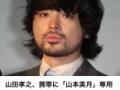【朗報】俳優山田孝之さん、オタクとあまり変わらないwwwww