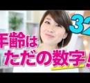 英語youtuber「日本人は何をするにも年齢を気にしすぎ!」