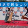 2013年 第40回藤沢市民まつり その14(Nelson y Girasol)