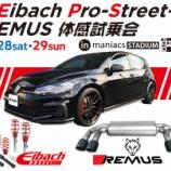 『【9月27(土)・28(日)】 Eibach Pro-Street-S  /REMUS体感試乗会開催!』の画像