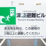 『想定外の津波から人命を守るために早急に実施すべき事項』の画像