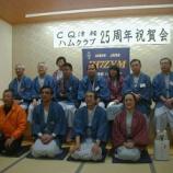 『2010年 2月13~14日 JH7ZYM創立25周年祝賀会 兼 新年会:弘前市・桜温泉』の画像