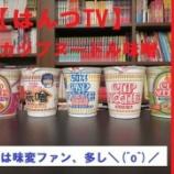『【はんつTV】カップヌードル選手権:1味噌』の画像