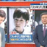 『【画像あり!】女子中学生(14)に淫行、スッキリのイケメン気象予報士武田恭明容疑者を逮捕』の画像