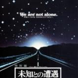 『未知との遭遇 ( 1977年 )   星に願いを。』の画像
