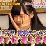 じゃんけん勝者・荒巻美咲&運上弘菜のインタビュー、指原莉乃に憧れてHKT48をうけた運上は…