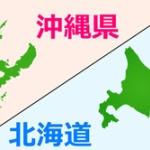 夏の旅行で行きたいのは「北海道」or「沖縄」どっち? 選ばれたのは・・・