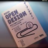 『オープンデザイン 参加と共創から生まれる「つくりかたの未来」』の画像