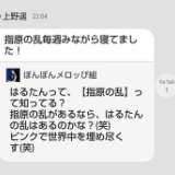 HKT48上野遥、「指原の乱」を毎週見ながら寝ていたw 他