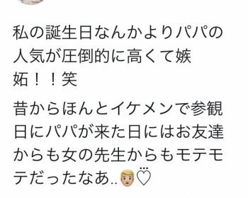 明日花キララがTwitterに父親の写真を投稿→イケメンすぎると話題に(画像あり)
