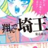 島崎遥香が埼玉県代表として映画『翔んで埼玉』に出演決定