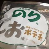 『浜松産ポテチ第2段!「浜名湖のりの のり塩ポテトチップス」を食べてみた!!』の画像