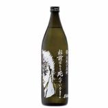 『【新商品】「北斗の拳」×芋焼酎 コラボ商品発売』の画像